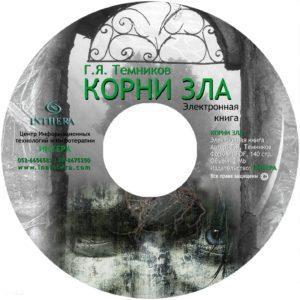 Korni zla_krujok 1CD_kniga