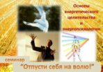 видео-семинар «ОТПУСТИ СЕБЯ НА ВОЛЮ»
