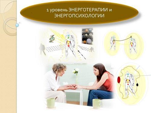 energoterapiya