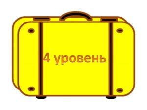 чемодан ж 4 ур