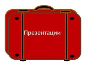 чемодан кр презентации