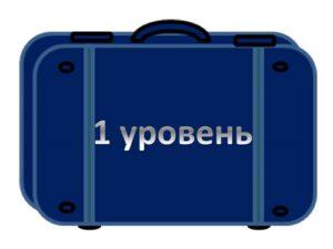 чемодан синий 1 ур
