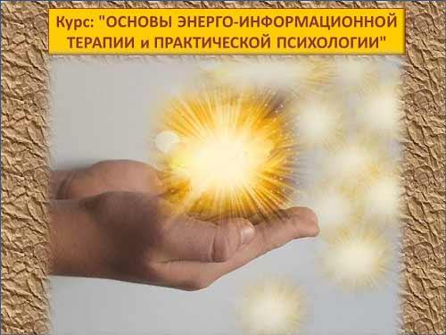 базов энерго-психо-инфо