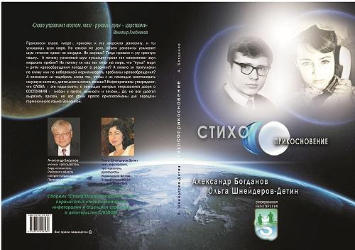 Обложка Стихосоприкосновение - SGIRA-end -для сайта - Copy